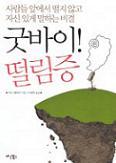 さようなら!あがり症(韓国語翻訳版)