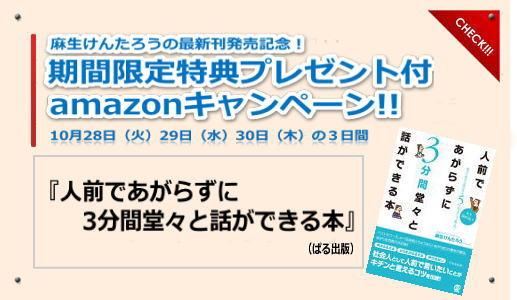 麻生けんたろうの最新刊「人前であがらずに3分間堂々と話ができる本」amazonキャンペーン