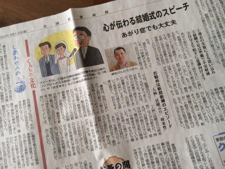 全国農業新聞2016年5月13日