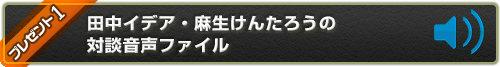 田中イデアと麻生けんたろうの対談音声ファイルをプレゼント!