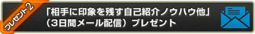 「相手に印象を残す自己紹介ノウハウ」(メール配信)をプレゼント!