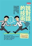 「しゃべる」技術(台湾翻訳版)