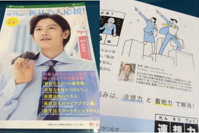 2014年版 ゆうちょの新社会人応援!