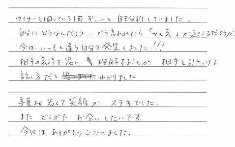富田裕子 様